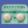 ジェニナックの効果・副作用・妊娠・授乳中の服用は?