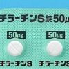 チラーヂン(甲状腺ホルモン)の効果・副作用で痩せる?妊娠・授乳中の使用は?