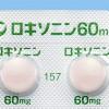 ロキソニン(ロキソプロフェン)は授乳中に服用できる?影響は?
