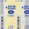 シナール配合顆粒・配合錠の効果・副作用・粉砕や噛むとダメ?