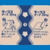 モーラステープ(ケトプロフェンテープ)は授乳中使用可能?市販では売っている?