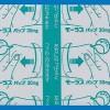 モーラスパップとモーラステープの違い(効果・使い方・副作用)